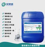 铝材光亮清洗剂AJC8002