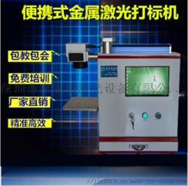 礼品个性化定制激光刻字机——小型激光打标机供应商