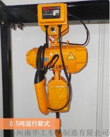 起重葫芦 电动提升机 5t*3m电动环链葫芦