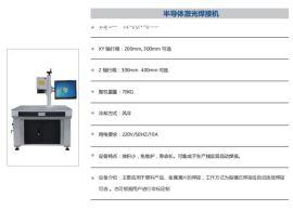 透明塑料激光焊接机 厦门塑料激光焊接机