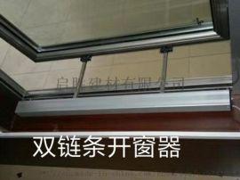 铝合金电动开窗器 广东展威LT300电动开窗器
