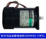 OM总代理5IK90GE-CW2L2东方可逆电动机