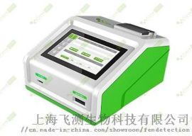 上海飞测转基因快速检测仪 有你所需