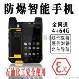 本安型防爆智慧手機DL01