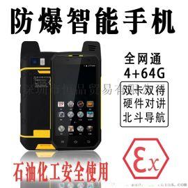 本安型防爆智能手机DL01