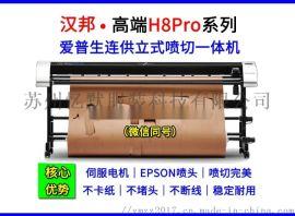 汉邦立式喷切机绘图仪打印机销售维修上海苏州嘉兴杭州