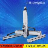自动锁螺丝机,龙门式自动锁螺丝机,全自动拧螺丝机