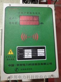 刷卡式多用户智能电表(华邦直销)