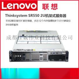 四川联想服务器经销商 联想SR550热销