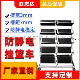 工厂防静电PCB板周转车电路板挂篮车SMT料架定制