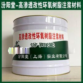 生产、高渗透改性环氧树脂注浆材料、厂家、现货