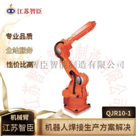 工业焊接机械臂钱江机器人自动焊接搬运码垛