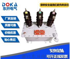 三相高压电力计量箱JLS-10柱上户外组合式互感器