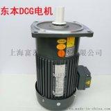 DCG東本200W400W600W減速電機