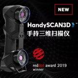 3D扫描仪Creaform handyscan沪敖