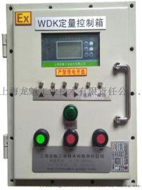 LK防爆配发料定量控制柜、定量控制系统装置