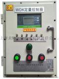 LK防爆配發料定量控制櫃、定量控制系統裝置