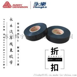 永樂PVC加厚款耐高溫膠帶環保阻燃