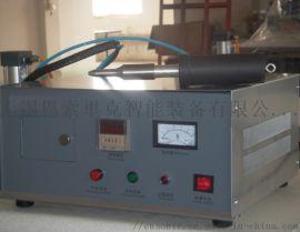 手持式点焊机|手提式点焊机|便携式超声波焊接机Ensonic
