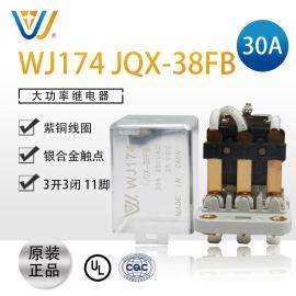 品质大功率电磁继电器24VDC大电流中间继电器