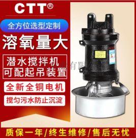 潜水搅拌机,QJ不锈钢污水废水搅拌器