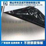佛山不锈钢砂光板 ,304不锈钢拉丝板