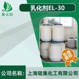 乳化剂EL-30 油墨 金属 制药 通用助剂