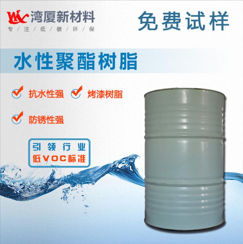 湾厦水性树脂厂家水性聚酯树脂 金属银粉烤漆树脂