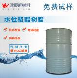 灣廈水性樹脂廠家水性聚酯樹脂 金屬銀粉烤漆樹脂