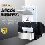 塑料TPU箱包粉碎机 pu水口料粉碎机 江苏南京