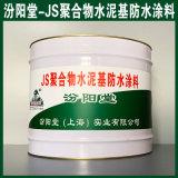 JS聚合物水泥基防水塗料、抗水渗透