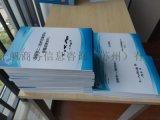 苏州物业管理投标书代写