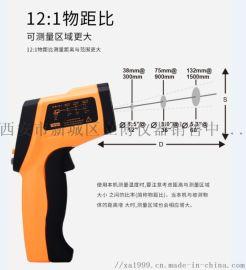西安红外测温仪138,918,57511