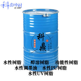 丙烯酸厂家科鼎生产玻璃制品附着涂层用改性树脂耐化性