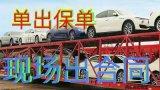 西安轿车托运,西安托运到潍坊私家车公司电话