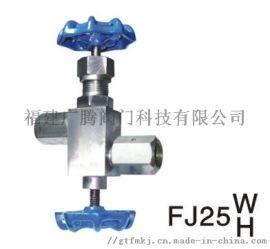 进口阀门 广腾不锈钢FJ25W型针型阀