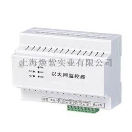 上海焕紫实业有限公司-智能照明模块厂家直销