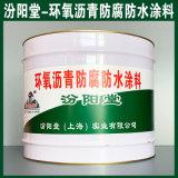 环氧沥青防腐防水涂料、生产销售、涂膜坚韧