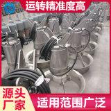 潜水搅拌机 潜水混合搅拌器 运转  度高 兰江