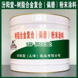 樹脂合金複合(偏磨)粉末塗料、生產銷售、塗膜堅韌