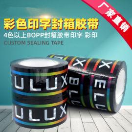 封箱透明胶带 快递打包胶布 定做印刷胶带