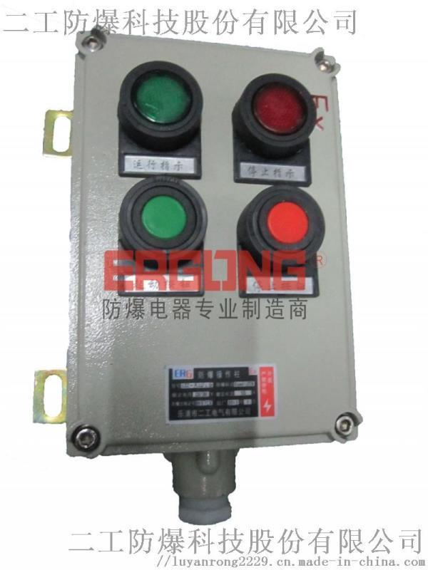 二工防爆-PXK51-正壓型防爆配電櫃