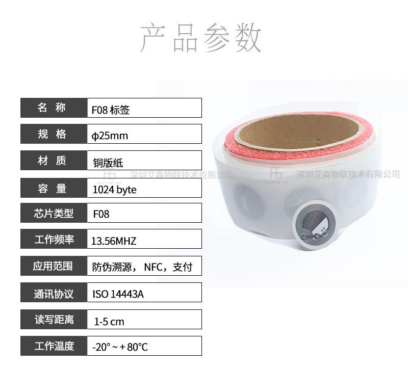 高频RFID复旦F08净水器滤芯芯片 nfc白标