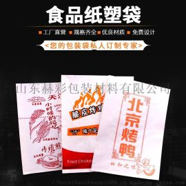 赫彩包装防油淋膜纸食品包装纸汉堡淋膜纸薯条包装纸