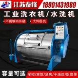 江苏泰锋牌大容量双开门工业洗衣机,工业水洗机
