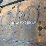 锰板火焰切割,厚板切割,钢板现货零割