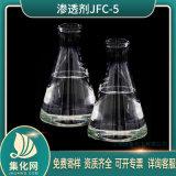 渗透剂 JFC-5 异辛醇聚氧乙烯 jfc5