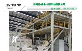 全自动熔喷纺粘无纺布SSS生产线1.6m