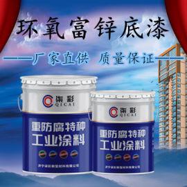 抚州环氧富锌底漆生产厂家