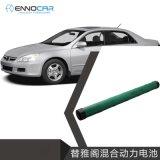 适用于本田Honda雅阁圆柱形汽车油电混合动力电池